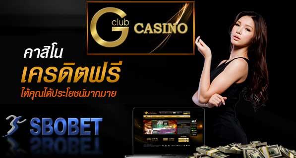 gclub_casino_sbobet