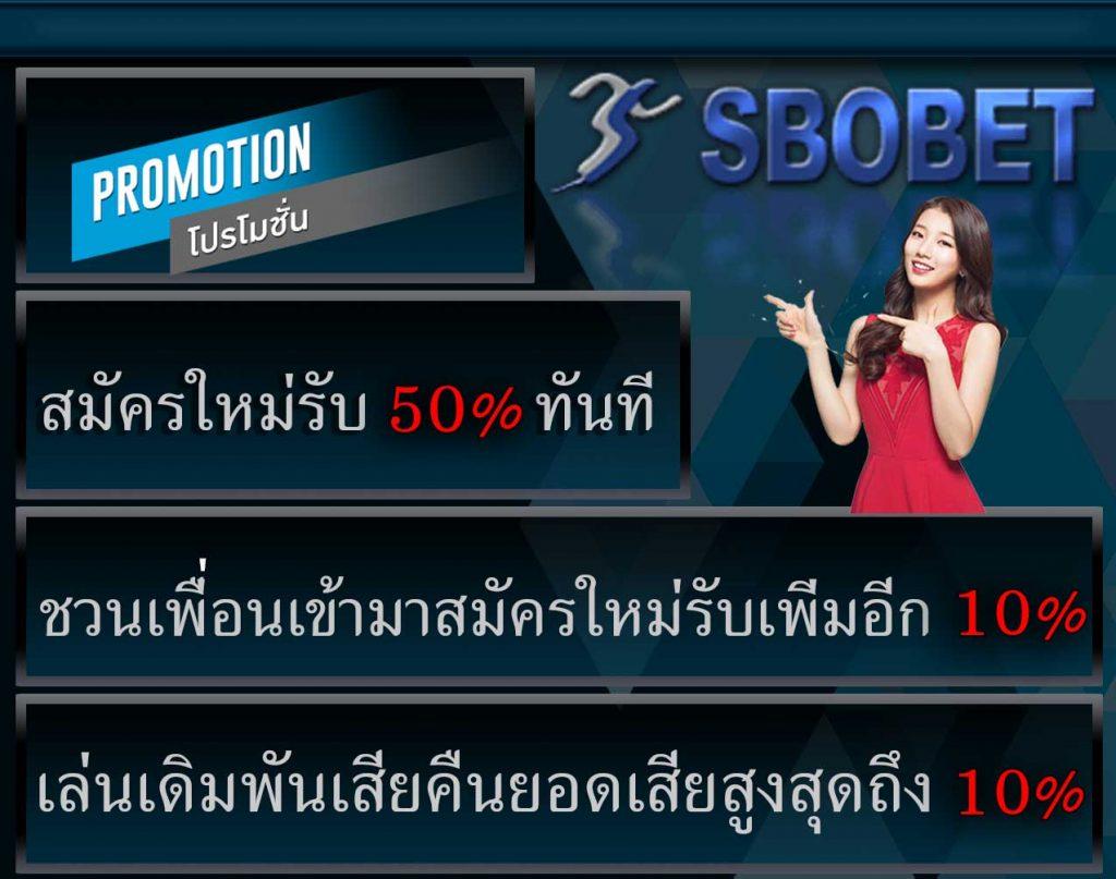 sbobet_promotion